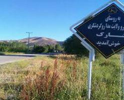 روستاي شارك