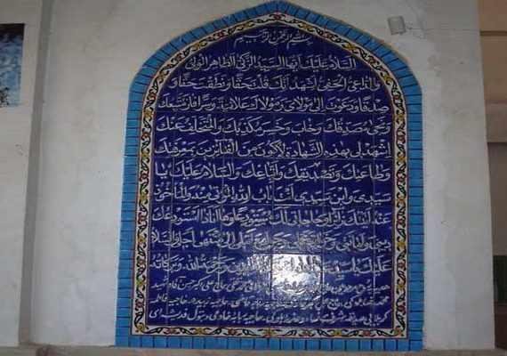امامزاده عبدالله (ع) ـ فدیشه