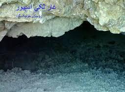 غار لکی اسپیور قاینات