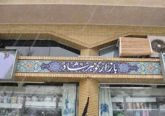 بازار گوهرشاد مشهد