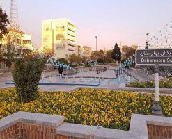 میدان بهارستان، میدانی پر از حادثه