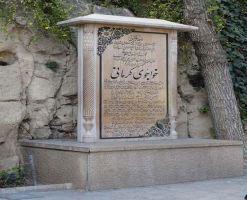 آرامگاه خواجوی کرمانی