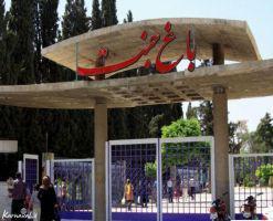باغ جنت شیراز