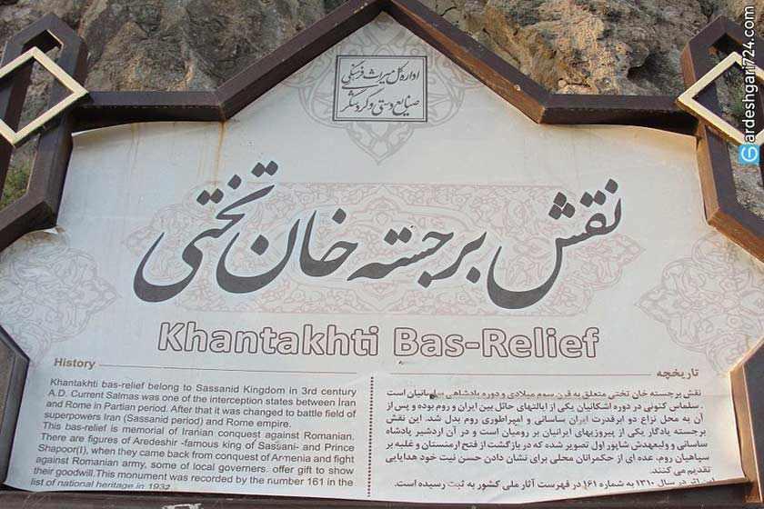 سنگ نگاره ساسانی خان تختی