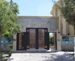 خانه معلم مشهد مرکز 1