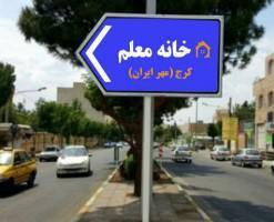 خانه معلم مهر ایران کرج (ناحیه 4)